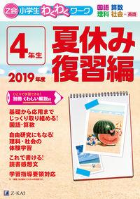 Z会小学生わくわくワーク 2019年度 4年生夏休み復習編