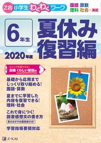 Z会小学生わくわくワーク 2020年度6年生夏休み復習編