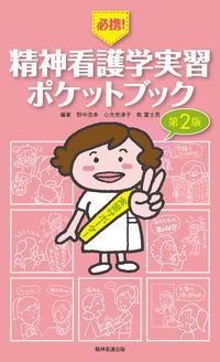 必携! 精神看護学実習ポケットブック 第2版
