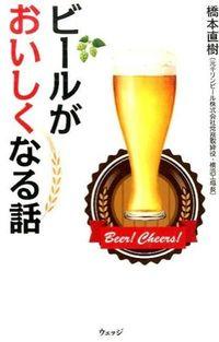 ビールがおいしくなる話