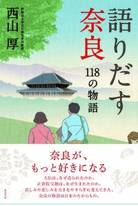 語りだす奈良 / 118の物語