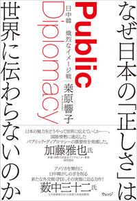 なぜ日本の「正しさ」は世界に伝わらないのか