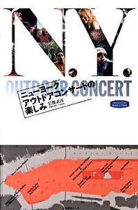 ニューヨークアウトドアコンサートの楽しみ