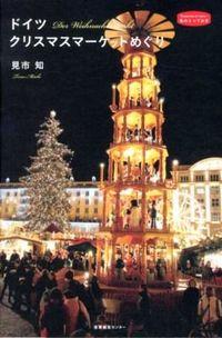 ドイツ クリスマスマーケットめぐり (私のとっておき)