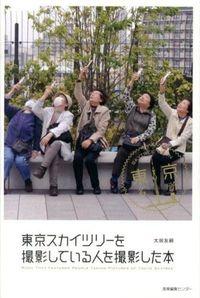 東京スカイツリーを撮影している人を撮影した本