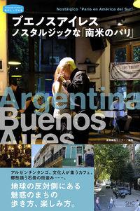 ブエノスアイレス ノスタルジックな「南米のパリ」