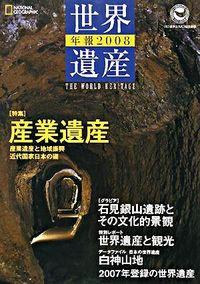 世界遺産年報 2008