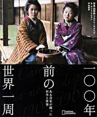 一〇〇年前の世界一周 : ある青年が撮った日本と世界