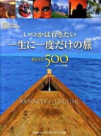いつかは行きたい一生に一度だけの旅best 500 コンパクト版
