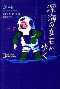 深海の女王がゆく / 水深一〇〇〇メートルに見たもうひとつの地球