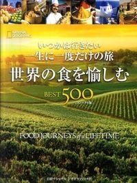 世界の食を愉しむBEST 500 コンパクト版 / いつかは行きたい一生に一度だけの旅