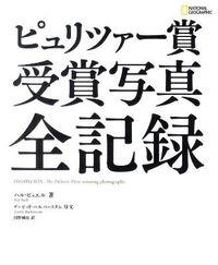 ピュリツァー賞受賞写真全記録