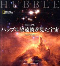 ビジュアルハッブル望遠鏡が見た宇宙
