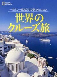 世界のクルーズ旅 / 一生に一度だけの旅discover