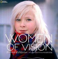 ウーマン・オブ・ビジョン / ナショナルジオグラフィックの女性写真家