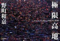 極限高地 / チベット・アンデス・エチオピアに生きる