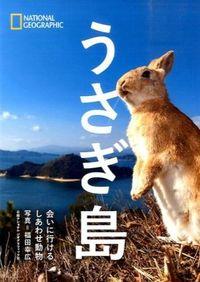 うさぎ島 / 会いに行けるしあわせ動物