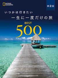 いつかは行きたい一生に一度だけの旅BEST500  第2版