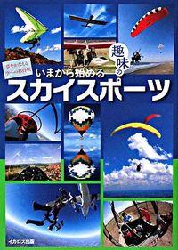 いまから始める趣味のスカイスポーツ / 夢をかなえる空への招待状