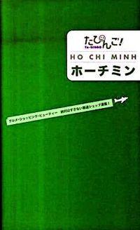 たびんご! Ho Chi Minh