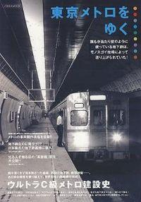 東京メトロをゆく / 誰もが当たり前のように使っている地下鉄は、モノスゴイ技術によって造り上げられていた!