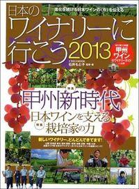 日本のワイナリーに行こう 2013