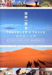世界一周TRAVELER'S VOICE 若き旅人の声 / 旅人の声から生まれた世界一周&航空券ガイド