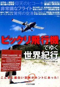 ビックリ飛行機でゆく世界紀行 / こんなに面白い空旅がホントにあった!