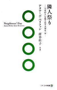 隣人祭り / 「つながり」を取り戻す大切な一歩