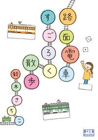 路面電車すごろく散歩 (翼の王国books)