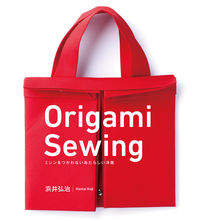 Origami Sewingの表紙画像