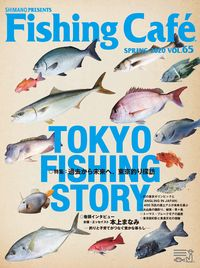 Fishing Café VOL.65