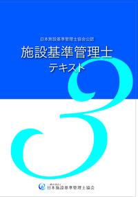 施設基準管理士テキスト3