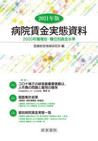 2021年版病院賃金実態資料