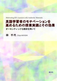 英語学習者のモチベーションを高めるための授業実践とその効果