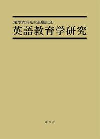 深澤清治先生退職記念 英語教育学研究
