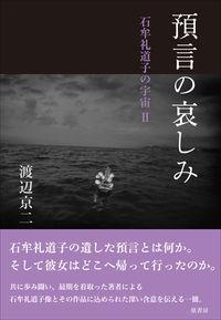 預言の哀しみ 石牟礼道子の宇宙 Ⅱ