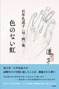 石牟礼道子<句・画>集 色のない虹
