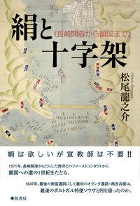 絹と十字架 ――長崎開港から鎖国まで