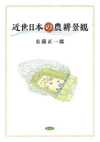 近世日本の農耕景観