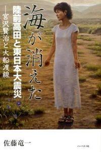 海が消えた陸前高田と東日本大震災 / 宮沢賢治と大船渡線
