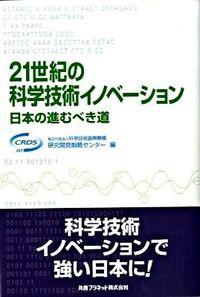 21世紀の科学技術イノベーション / 日本の進むべき道