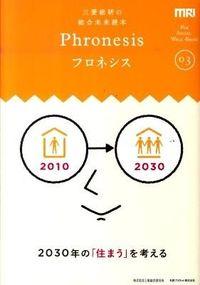 フロネシス 03 / 三菱総研の総合未来読本