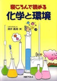 寝ころんで読める化学と環境