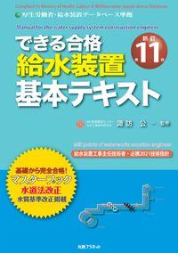 できる合格 給水装置基本テキスト 新訂第11版