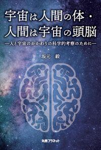 宇宙は人間の体・人間は宇宙の頭脳