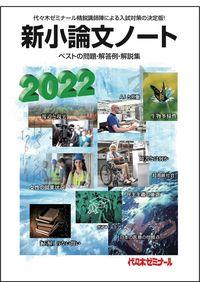 2022新小論文ノート