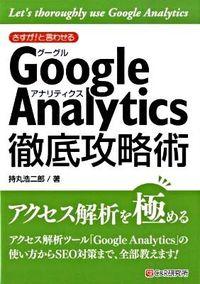 さすが!と言わせるGoogle Analytics徹底攻略術