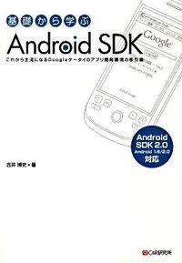 基礎から学ぶAndroid SDK / これから主流になるGoogleケータイのアプリ開発環境の手引書