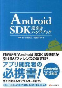 Android SDK逆引きハンドブック / Android 2.2/2.1/2.0/1.6/1.5 2.3対応